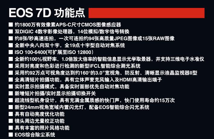 eos-7d-leak-2
