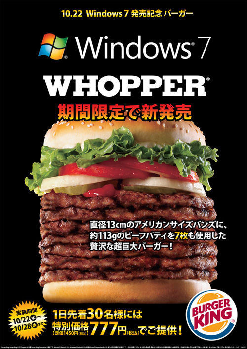 500x_Windows7Whopper
