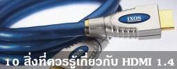 10 สิ่งที่ควรรู้เกี่ยวกับ HDMI 1.4