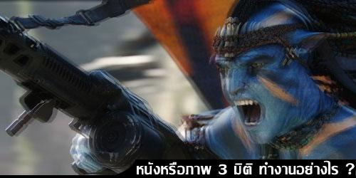 3d movie head หนังหรือภาพ 3 มิติ ทำงานอย่างไร ?