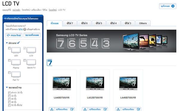 samsung lcd website 23 เคล็ดลับวิธีการเลือกซื้อ LCD TV และ LCD Monitor