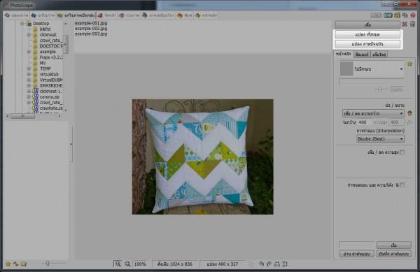 photoscape beforesave e1291566736394 ย่อรูปหลายๆ รูปพร้อมกันด้วย Photoscape