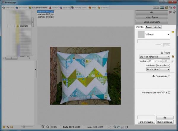 photoscape resize 0041 e1291566309173 ย่อรูปหลายๆ รูปพร้อมกันด้วย Photoscape