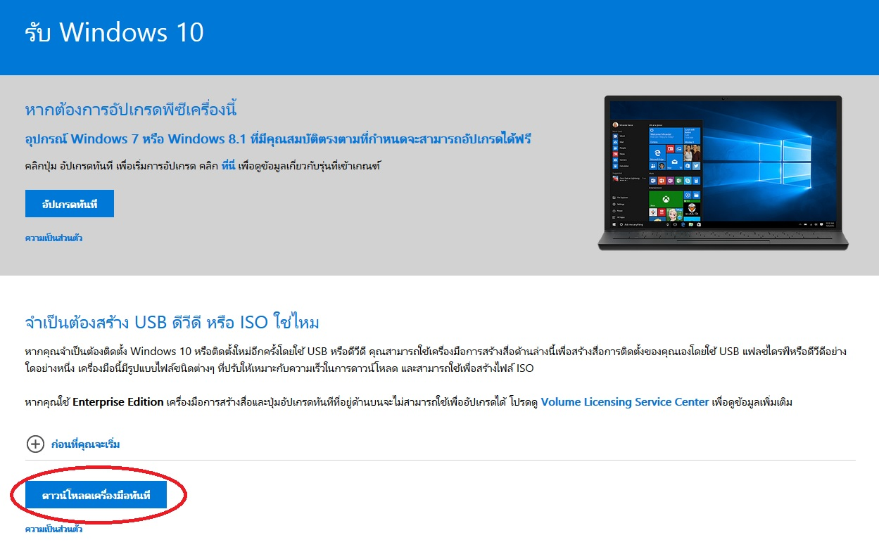 install windows 10 via usb 001